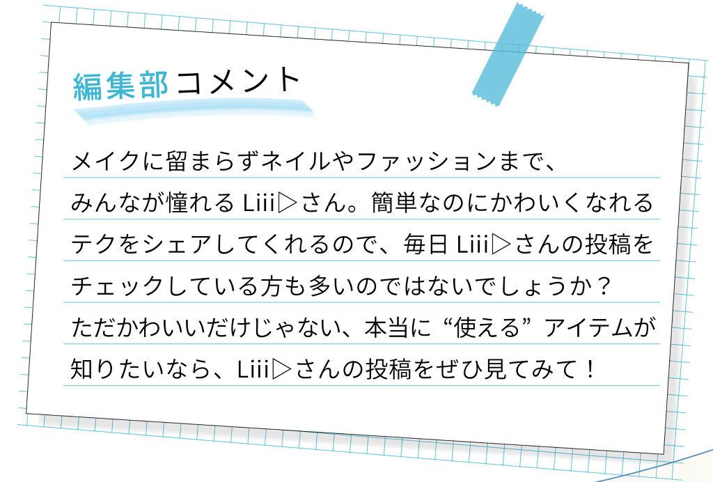 「LIPS with vol.3|みんなが憧れる【Liii▷さん】ってどんな人?」の画像(#176506)