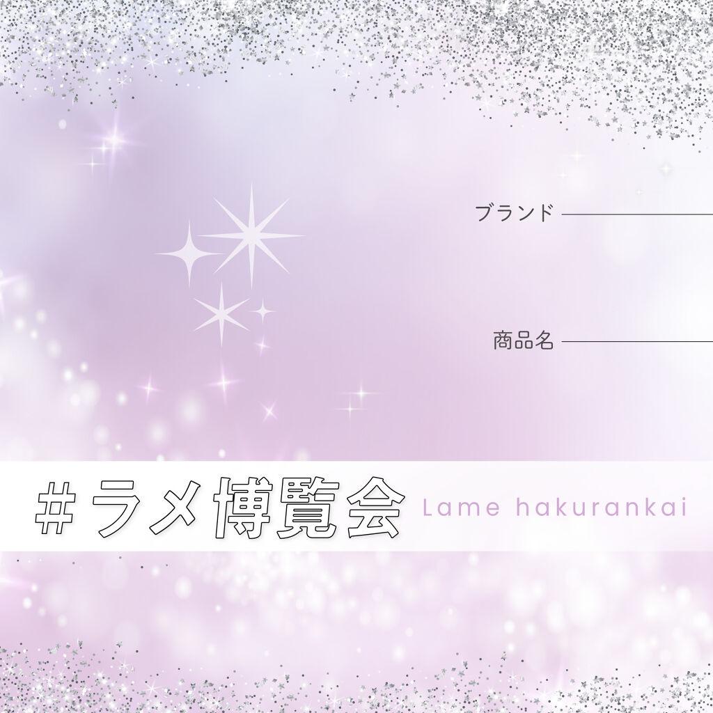 【3万円が当たる】自慢のキラキラコスメを教えて!「#ラメ博覧会」投稿を募集♡の画像