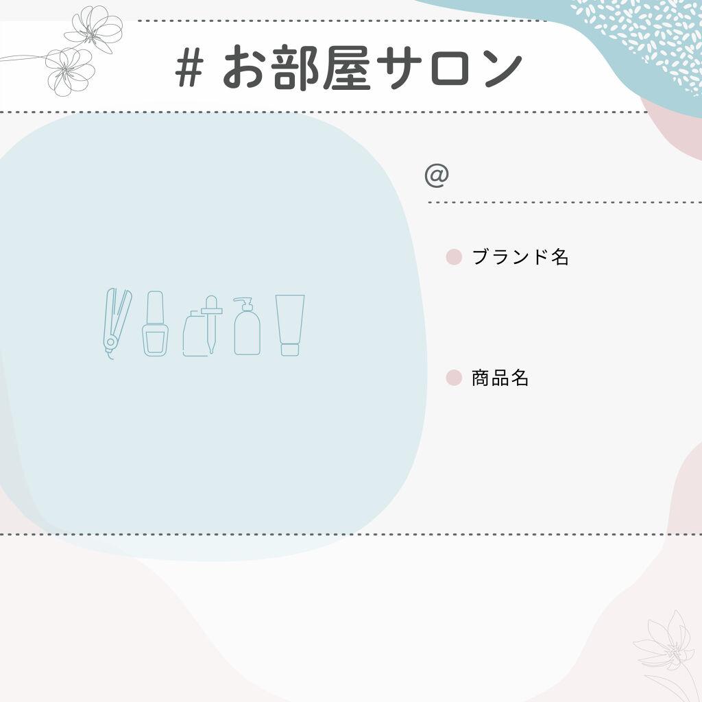 【3万円が当たる】あなたのヘアケアを教えて!「#お部屋サロン」投稿を募集♡の画像