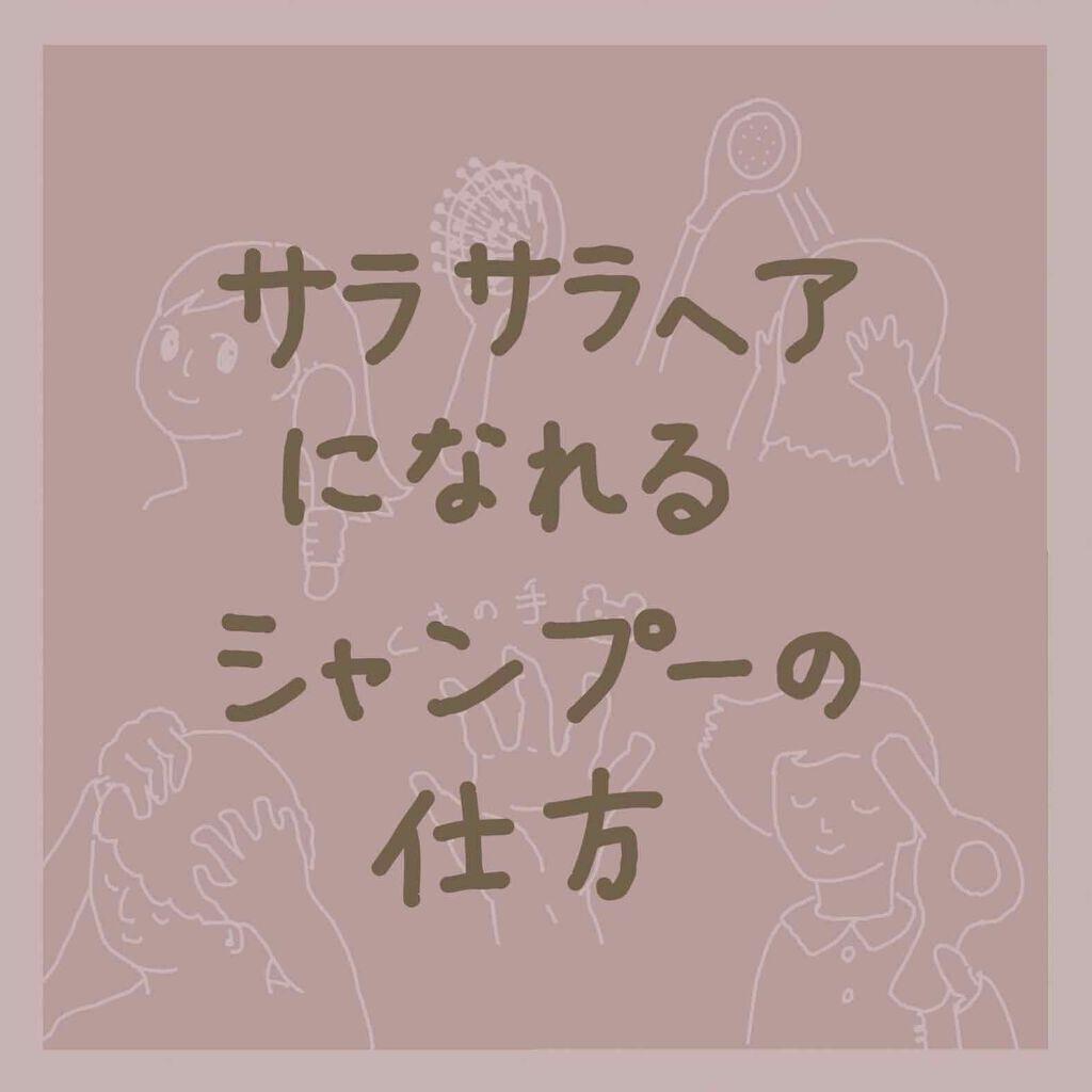 「ダメージケアシャンプー口コミ人気のおすすめ13選【2020年最新】市販で買えるプチプラ~サロン品質」の画像(#193986)