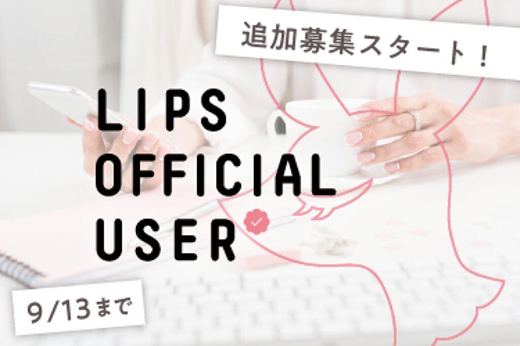 公式ユーザー、追加募集します。LIPS OFFICIAL USERの応募は9/13まで♡の画像