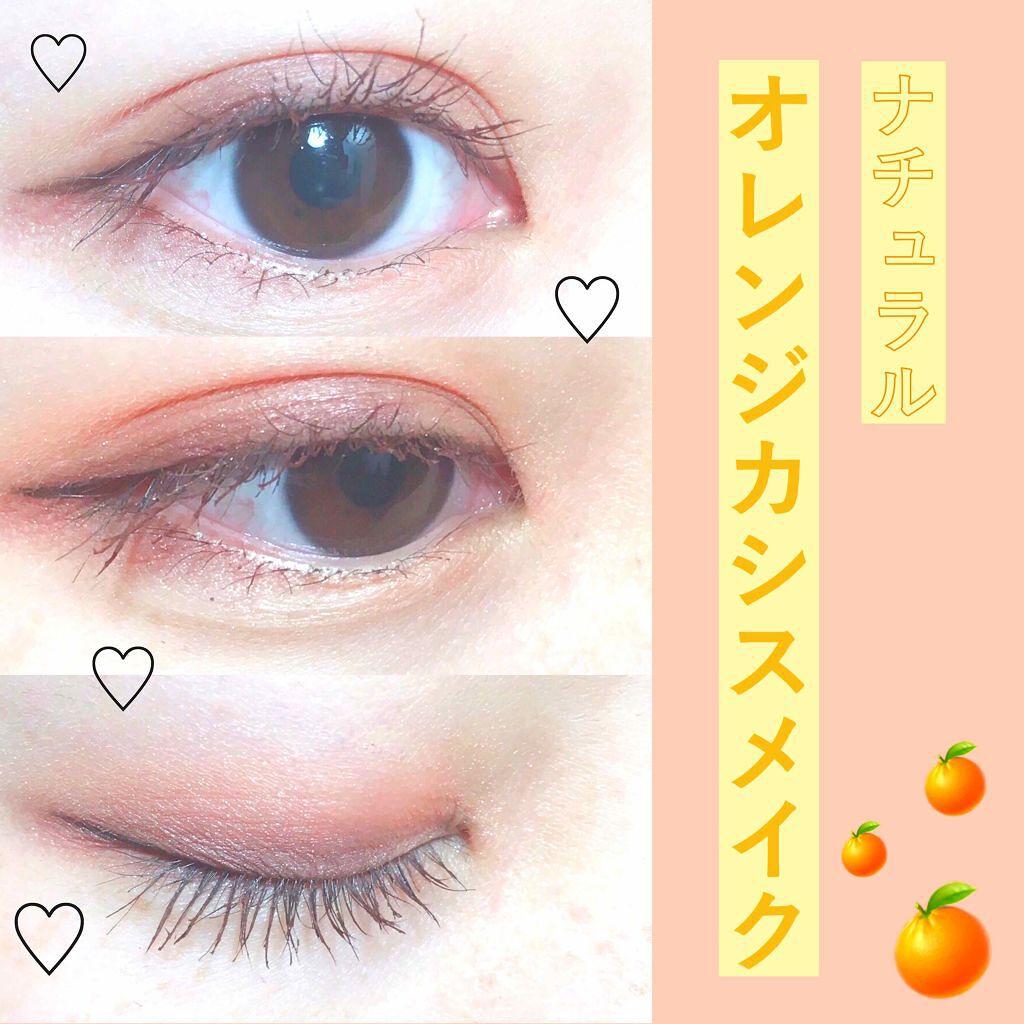 「《LIPSで大流行中!》悶絶級の可愛さ♡オレンジ+カシスアイシャドウのHow to」の画像(#63335)