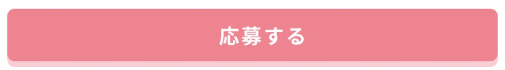 「LIPS初のユーザー交流会「LIPS MEETUP」開催します♡」の画像(#66629)