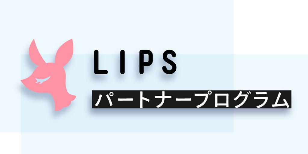 LIPSの投稿が収益になる「LIPSパートナープログラム」を開始しますの画像