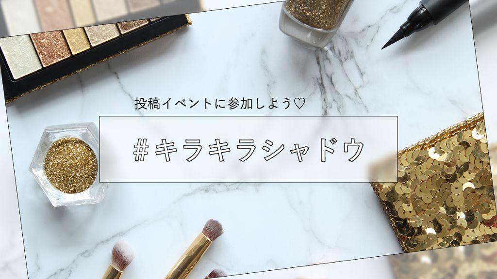 【#イベント第3弾結果発表】『キラキラシャドウ』の優秀投稿を大公開♡の画像