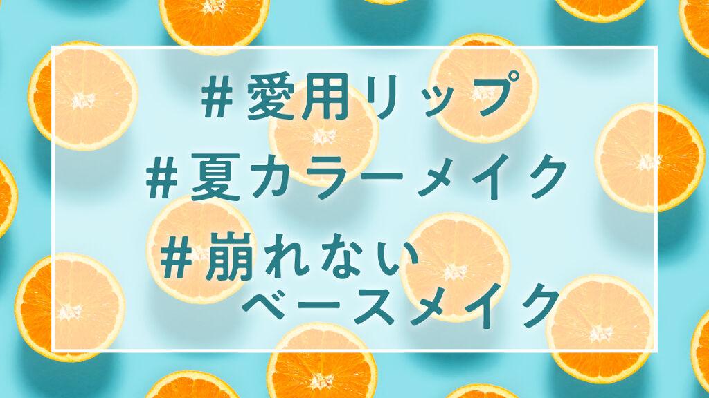 【プレゼントあり】夏のラストを駆け抜けるお供コスメ 、教えてください♡【#イベント第6弾】の画像