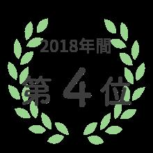 LIPSベストコスメ2018カテゴリ賞 チーク部門 第4位