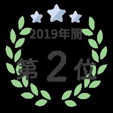 ベストコスメ2019総合大賞 第2位