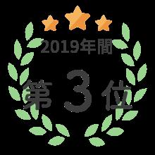 ベストコスメ2019総合大賞 第3位