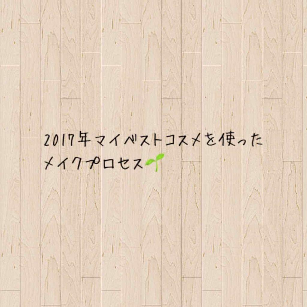 ✧ мai ✧の投稿「〜 2017 マイベストコスメ 〜 を使..」