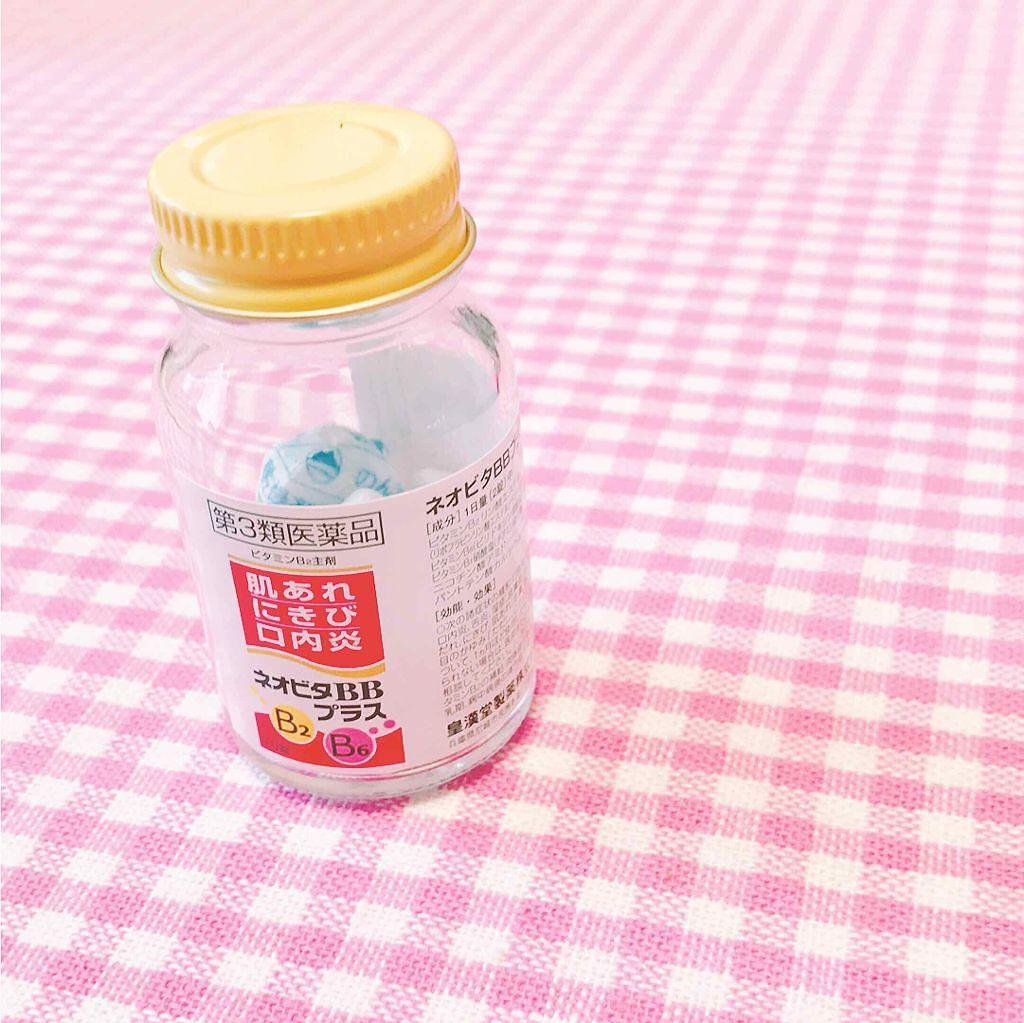 皇漢堂製薬,ネオビタBBプラス クニヒロ