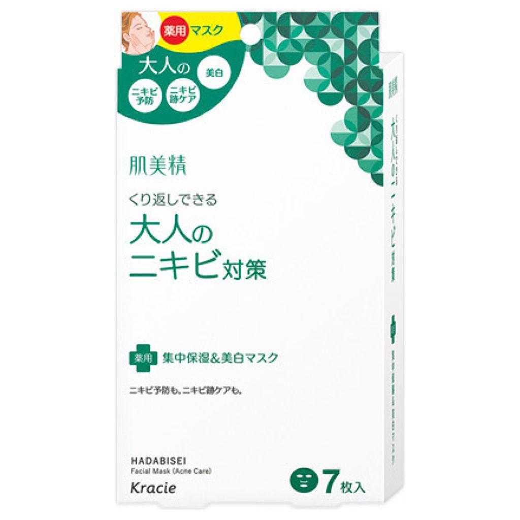 肌美精,大人のニキビ対策 薬用集中保湿&美白マスク