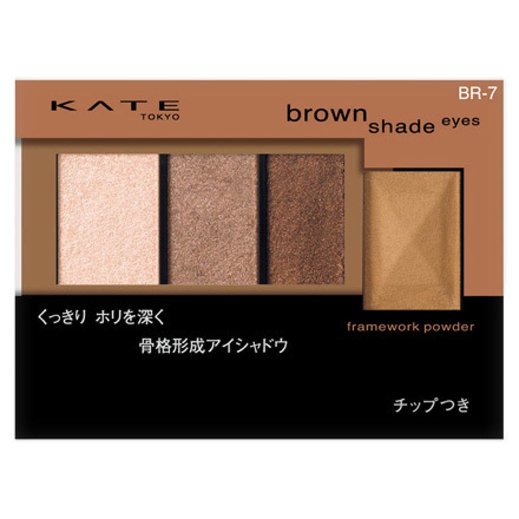 ケイト,ブラウンシェードアイズ