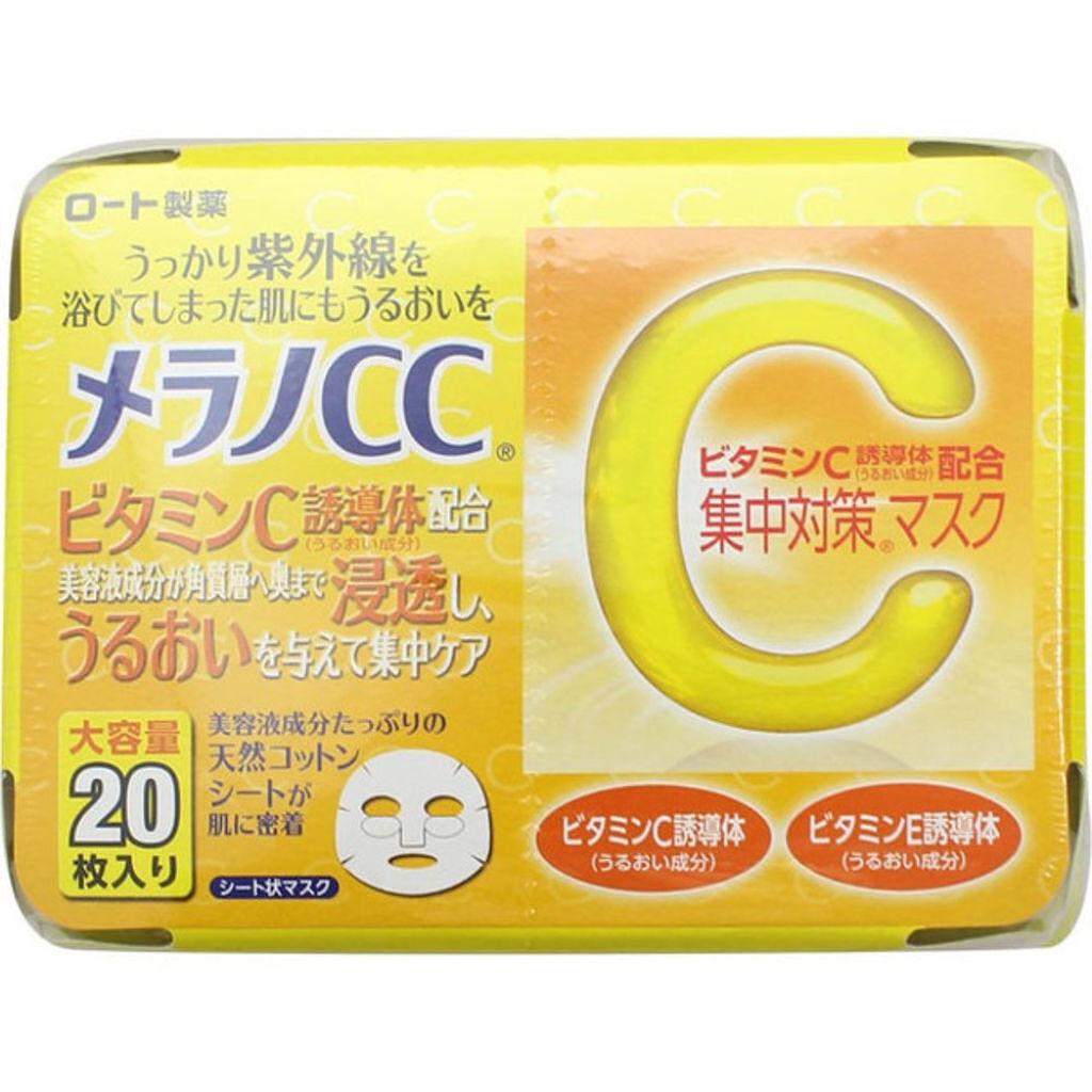 メンソレータム メラノCC,集中対策 マスク