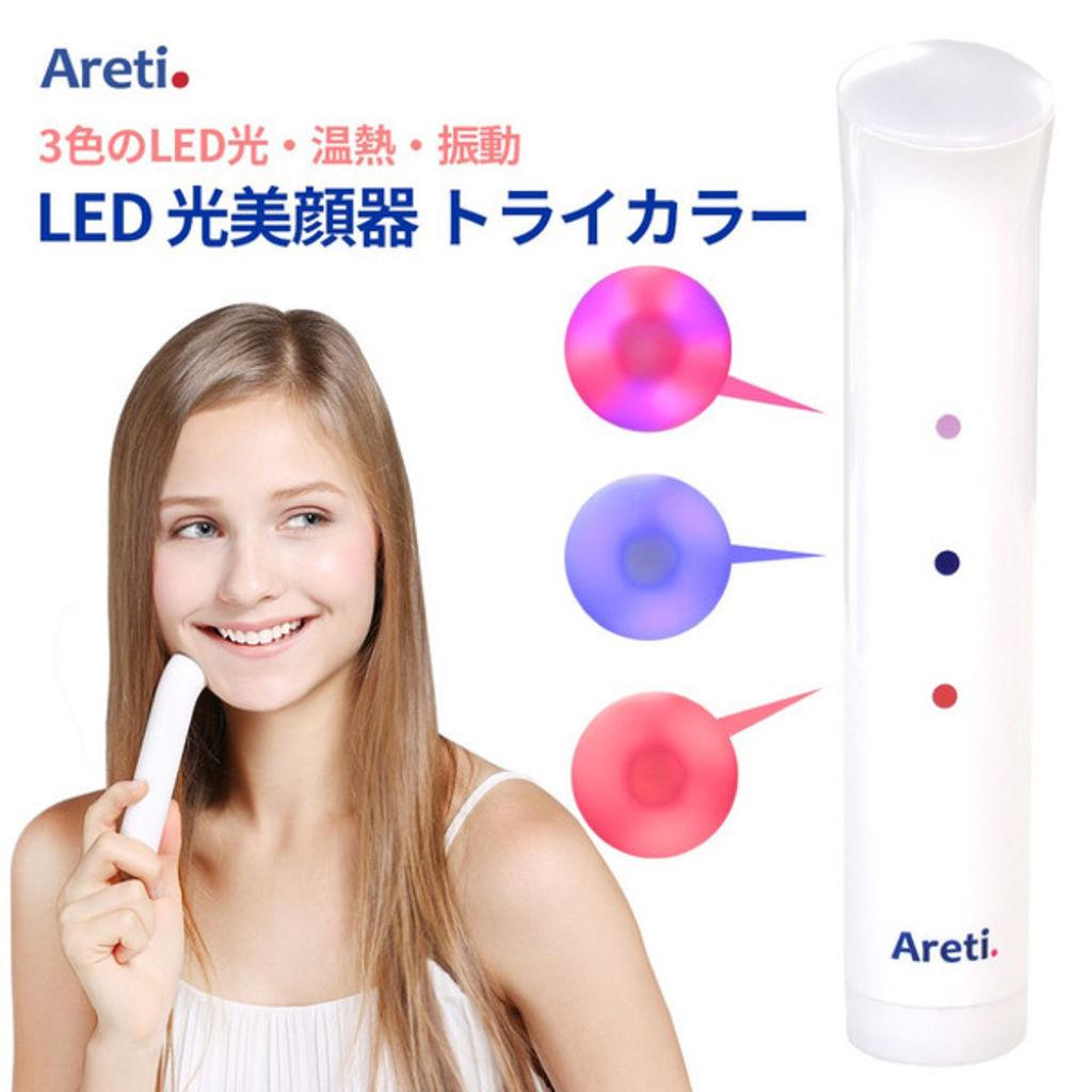 Areti.(アレティ),美顔器トライカラー