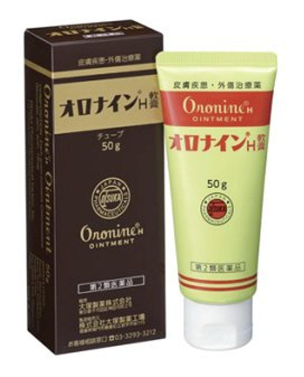 オロナイン,オロナインH軟膏 (医薬品)