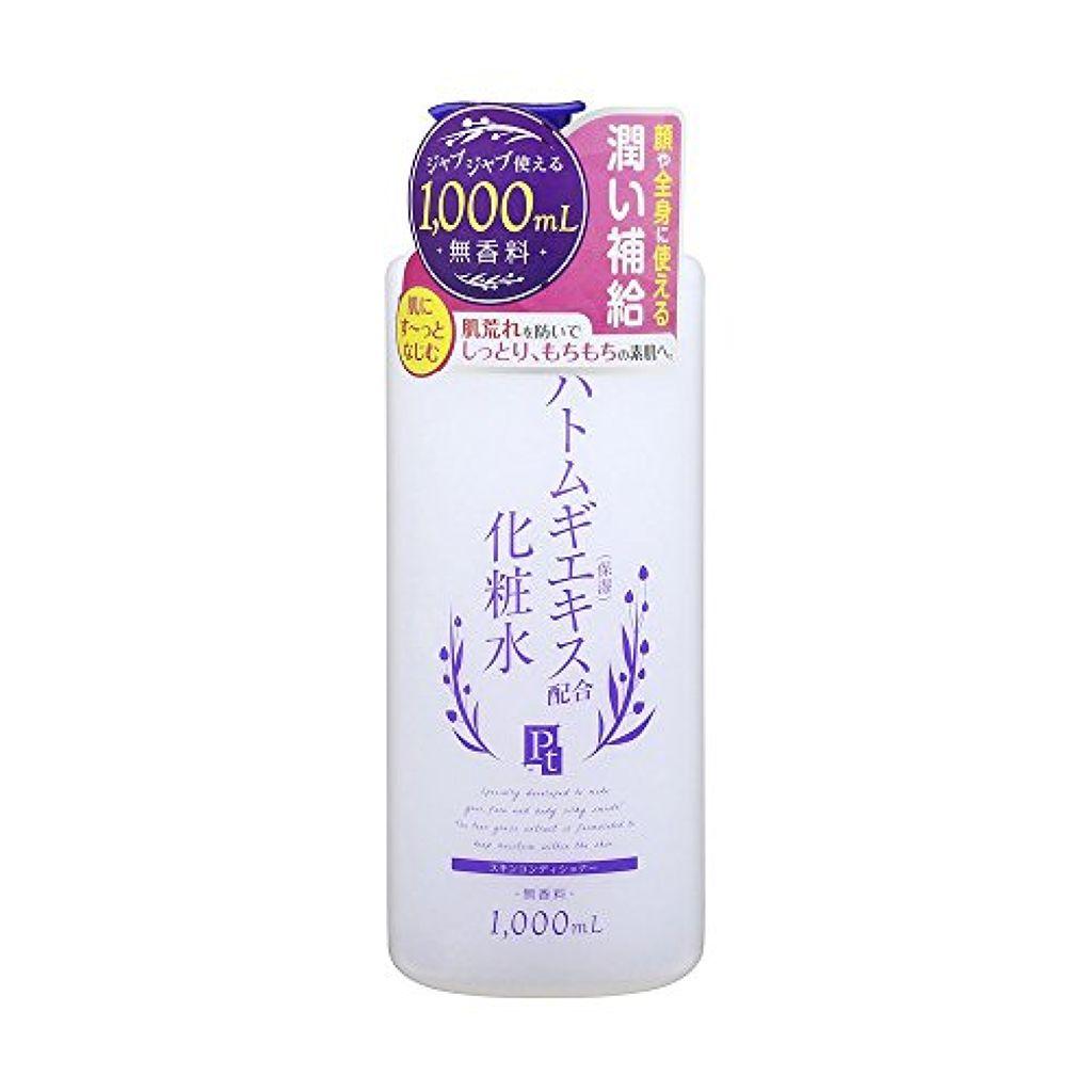 プラチナレーベル,ハトムギ化粧水