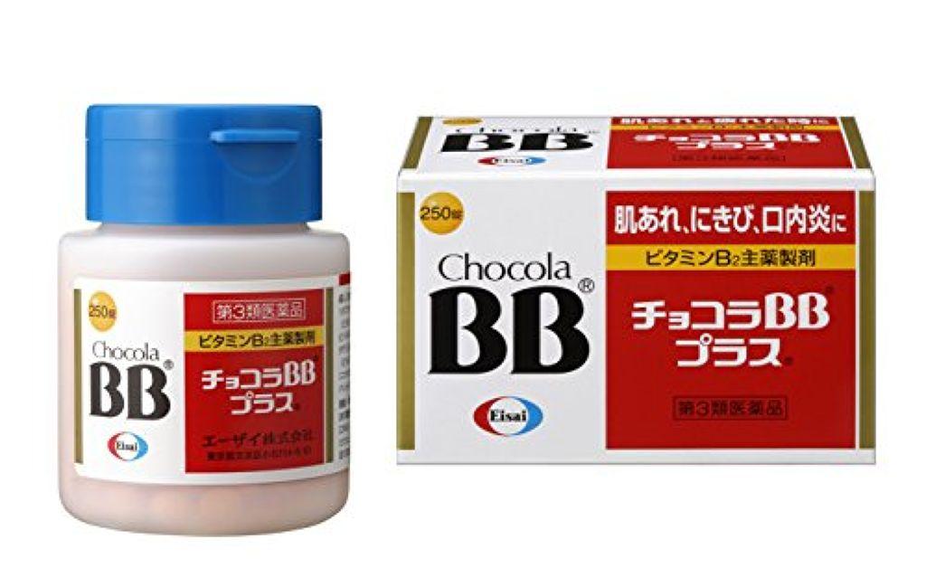 チョコラBB,チョコラBBプラス (医薬品)
