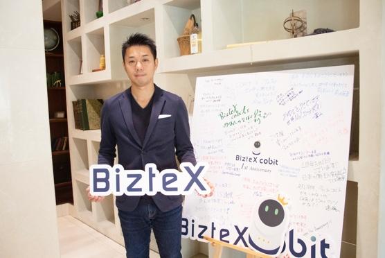BizteX株式会社