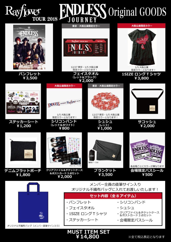 TOUR2018_goods_5