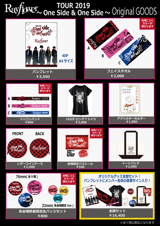 TOUR2019_goods