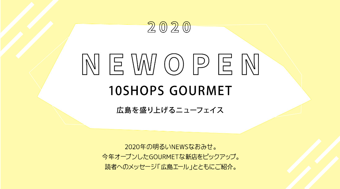 2020.12月号 2020 OPEN 10 SHOP - GOURMET -