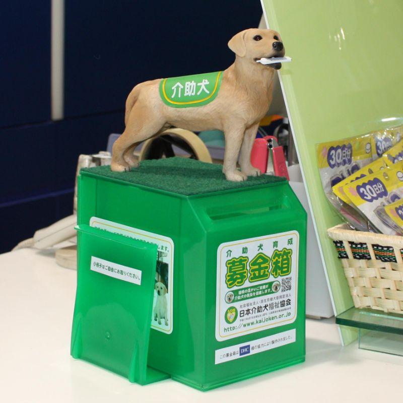 日本介助犬福祉協会の募金箱