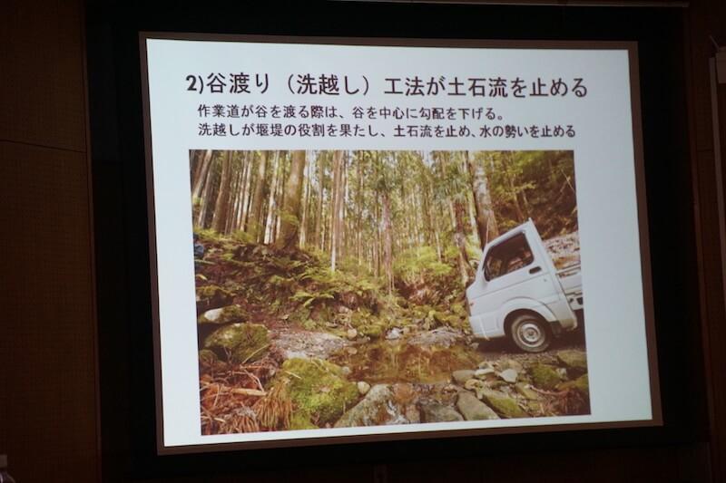 中嶋さんのスライドから。作業道の造作そのものが防災・減災に役立っている。