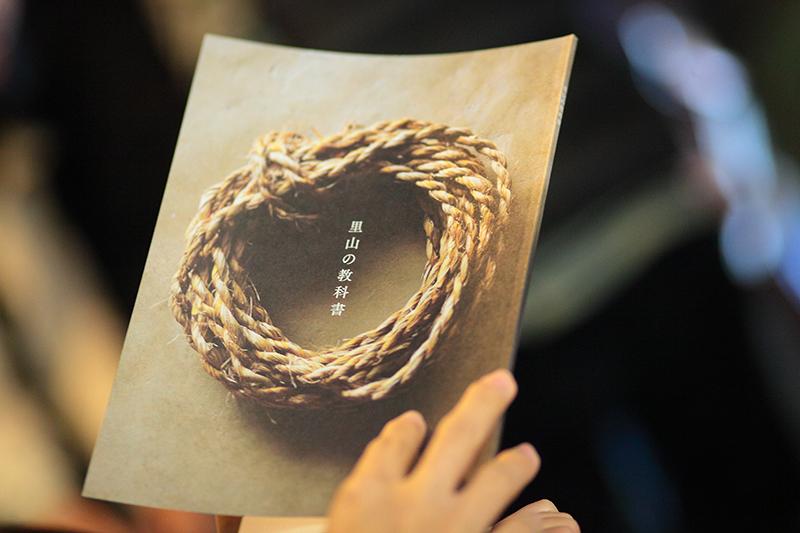 農村に伝わる暮らしの知恵をまとめた「里山の教科書」。村の長老たちの忘れ形見