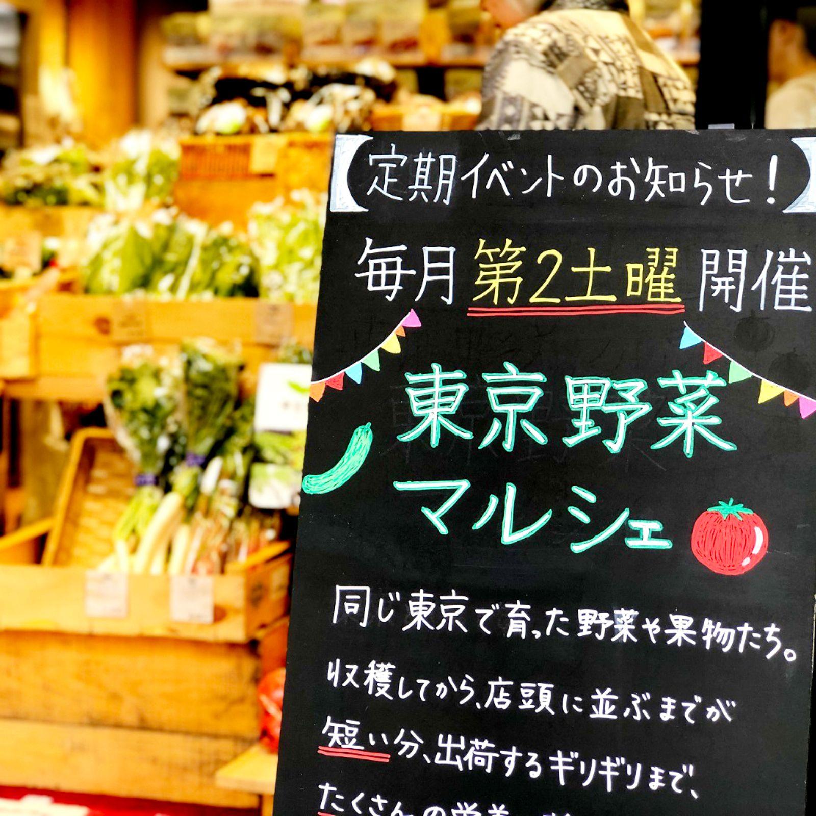 店舗では、定期的に新鮮野菜が並ぶマルシェも開催している