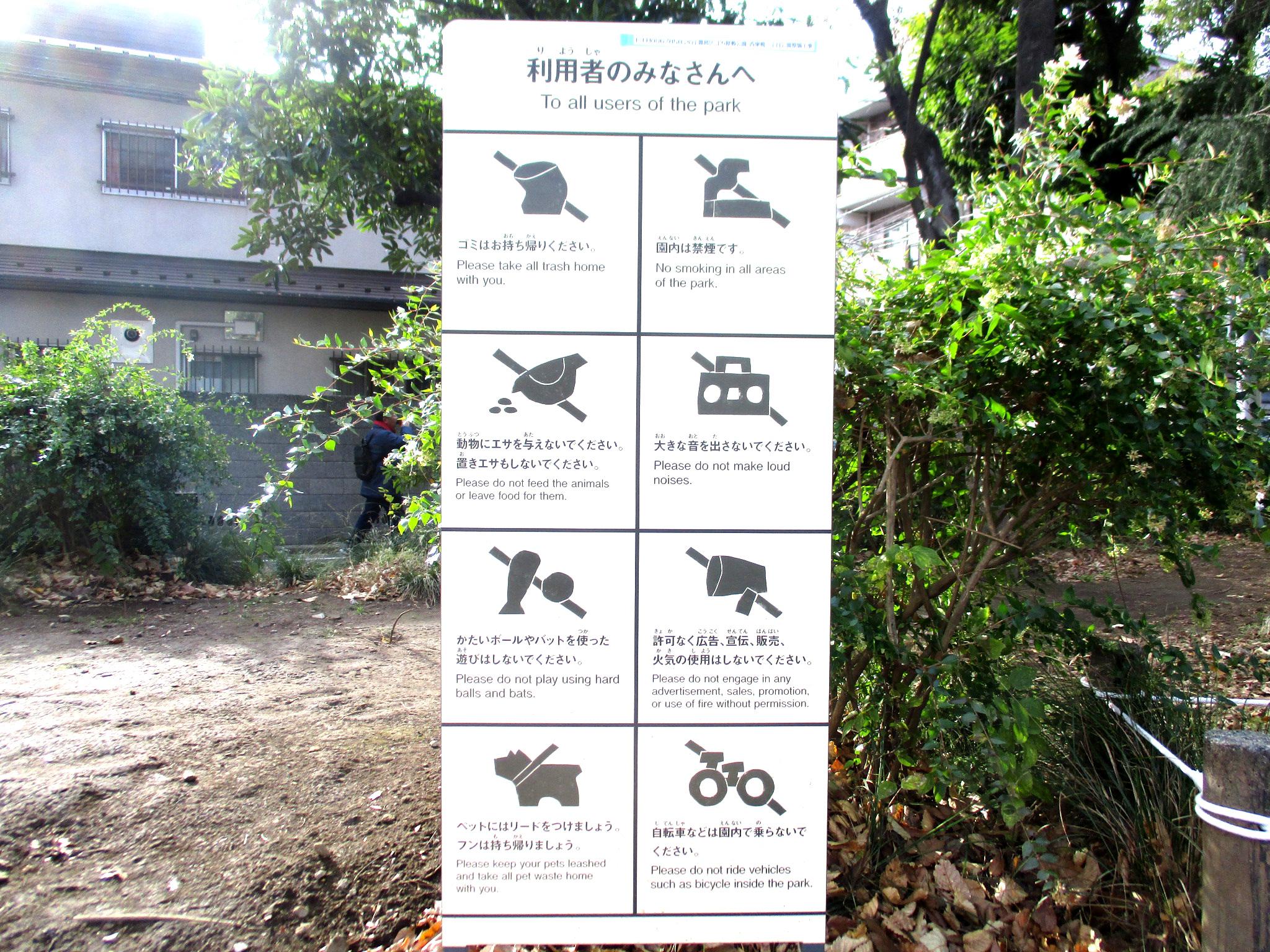 これまでバラバラに立てられていた公園での禁止事項看板をひとつにまとめた「お約束看板」。良品計画がデザインした