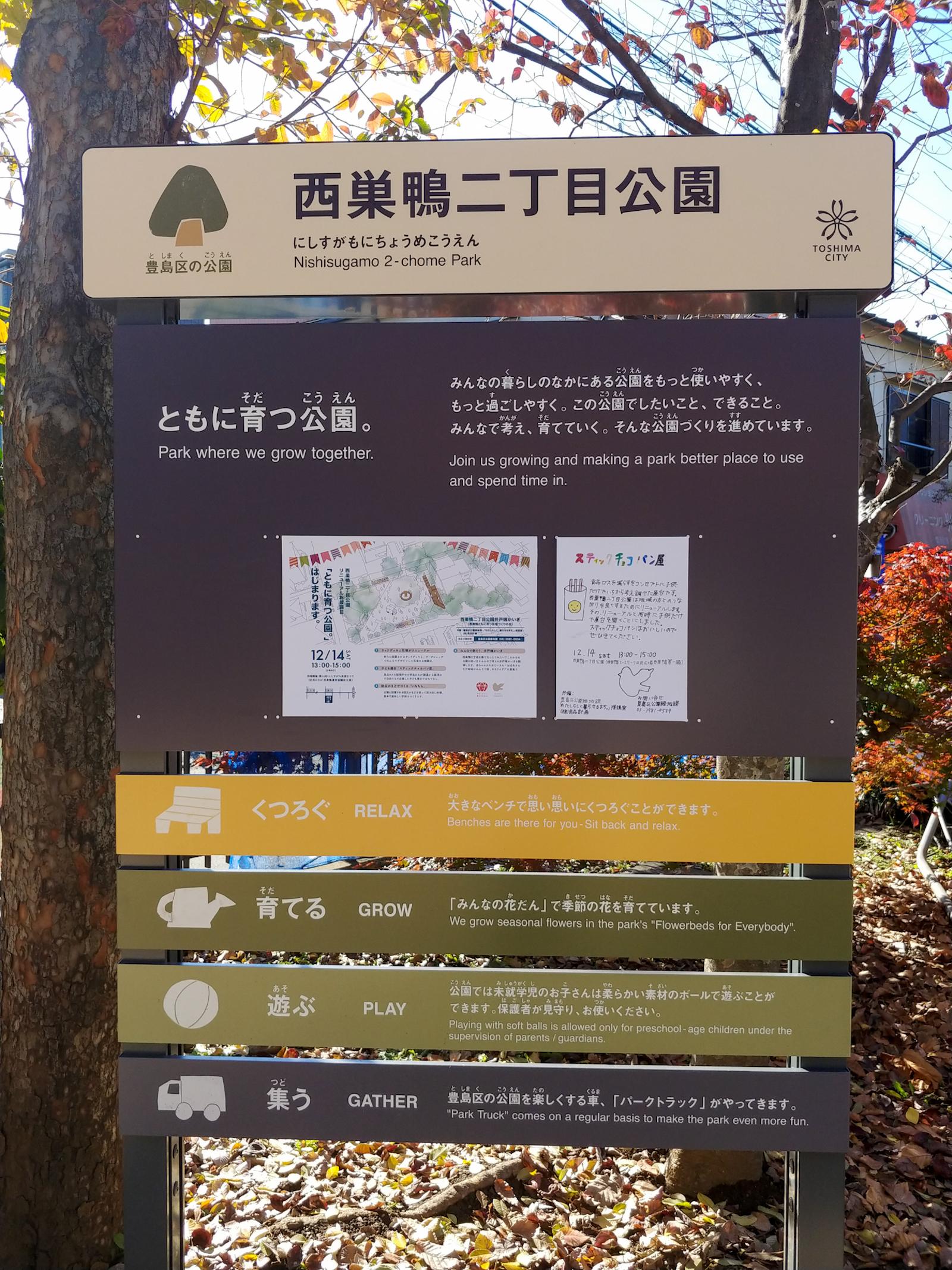 「できる」のサインの上部は住民が気軽に使用できるインフォメーションボードとして機能する。