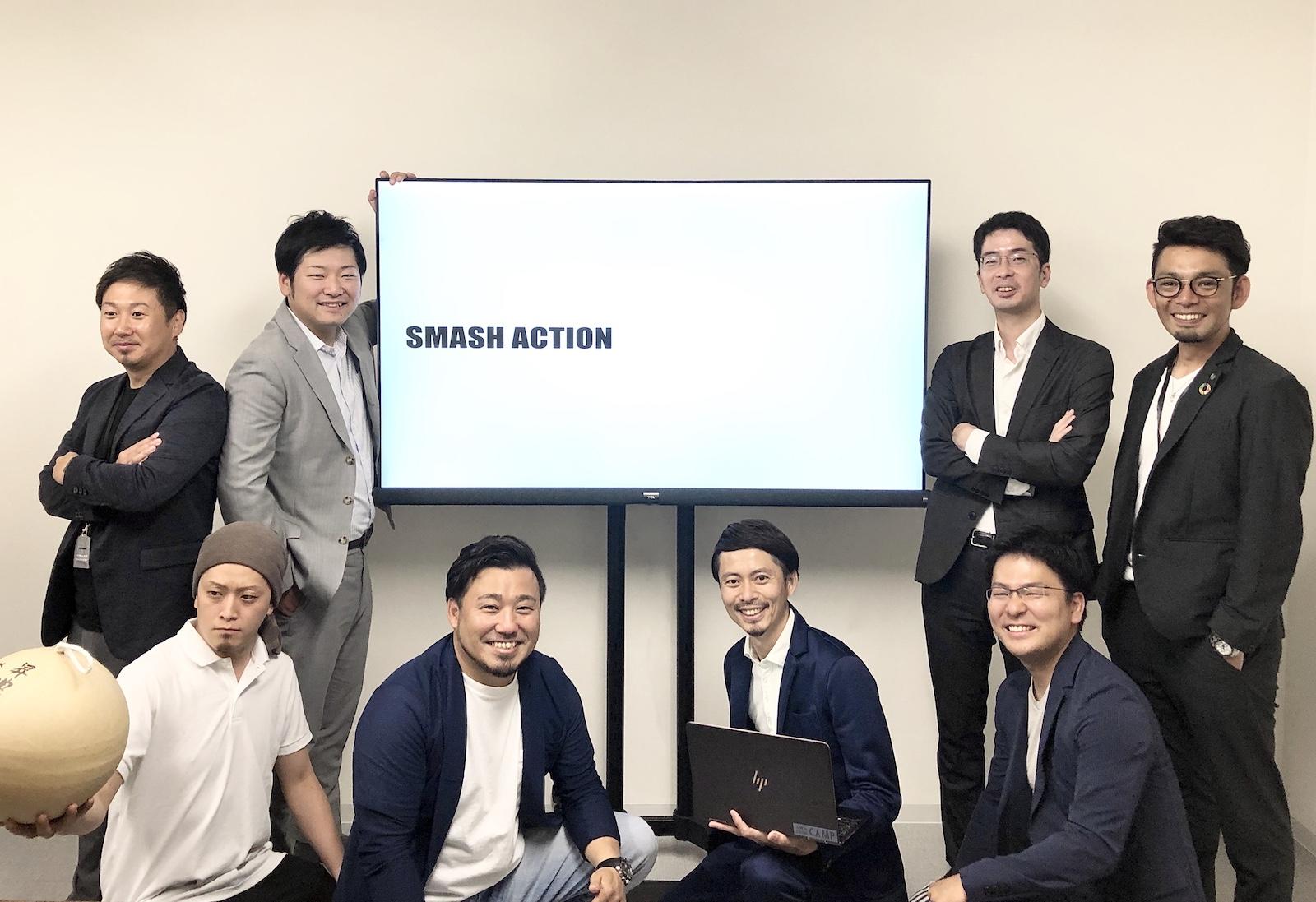 SMASH ACTIONのメンバー(真ん中右が宮本さん)