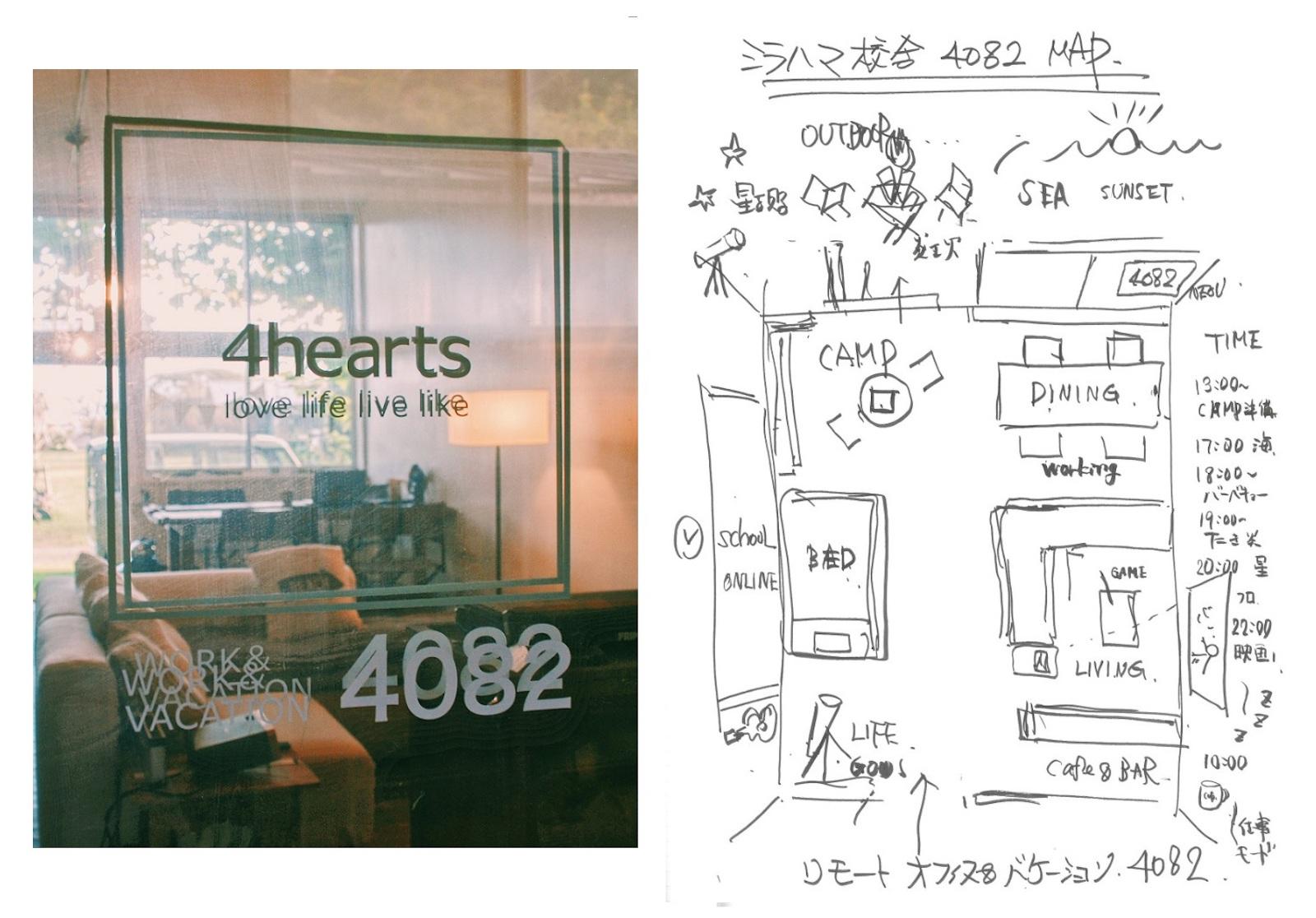 大高さん手描きの間取り図とタイムスケジュール