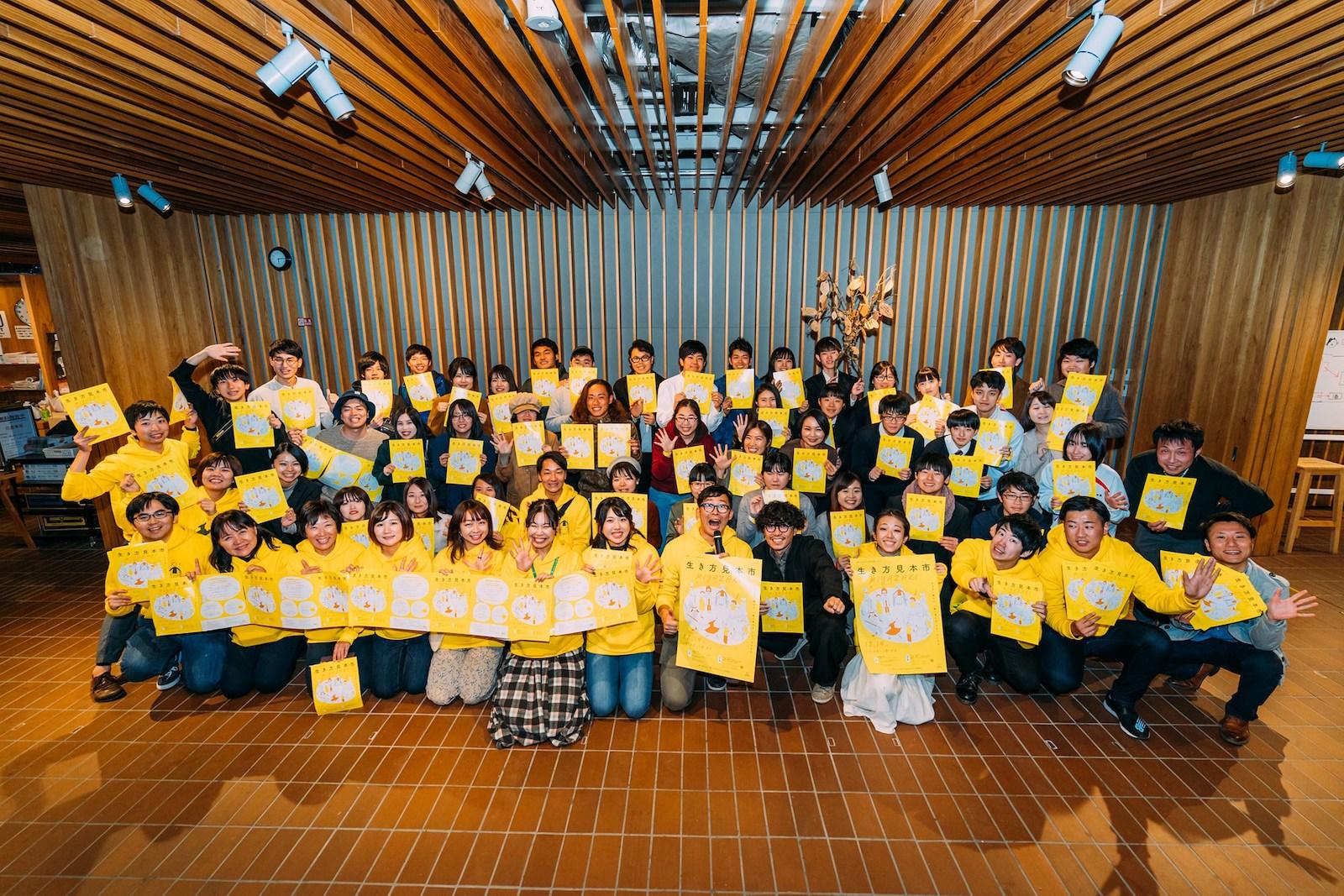 活動の最後に実施した生き方見本市MIYAZAKI