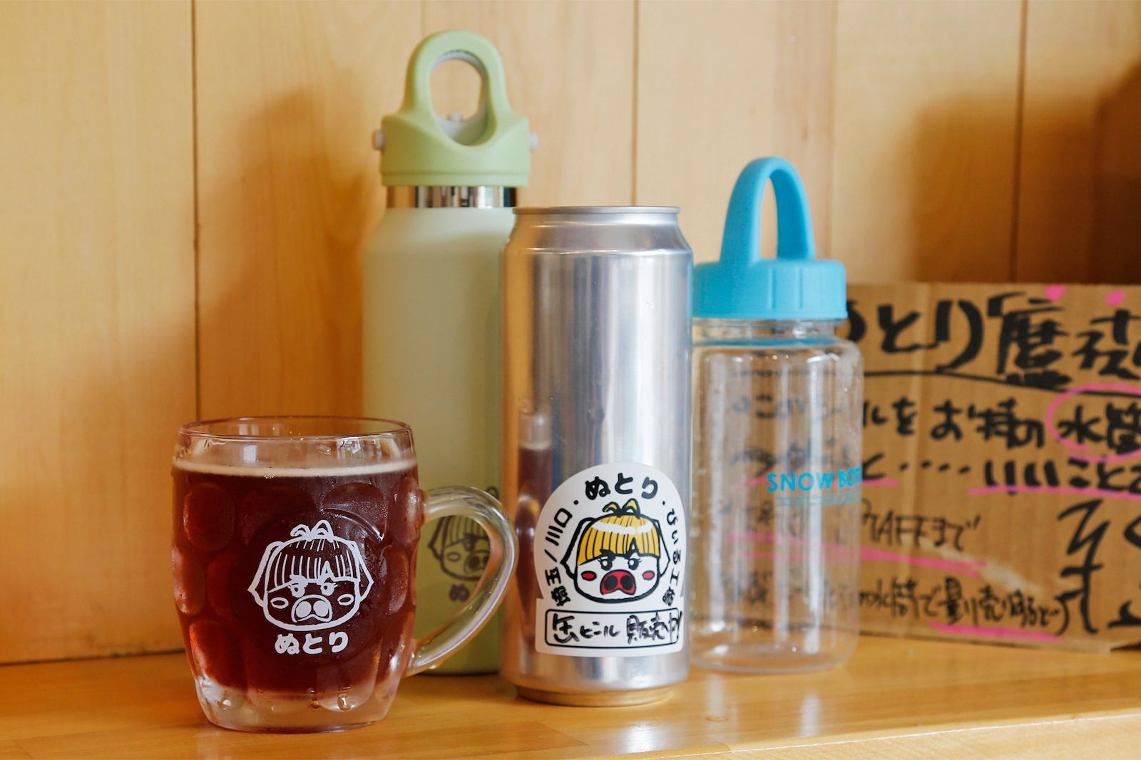 テイクアウトは缶ビール、持参した水筒、ボトルでも可、自由に量り売りしてくれる。
