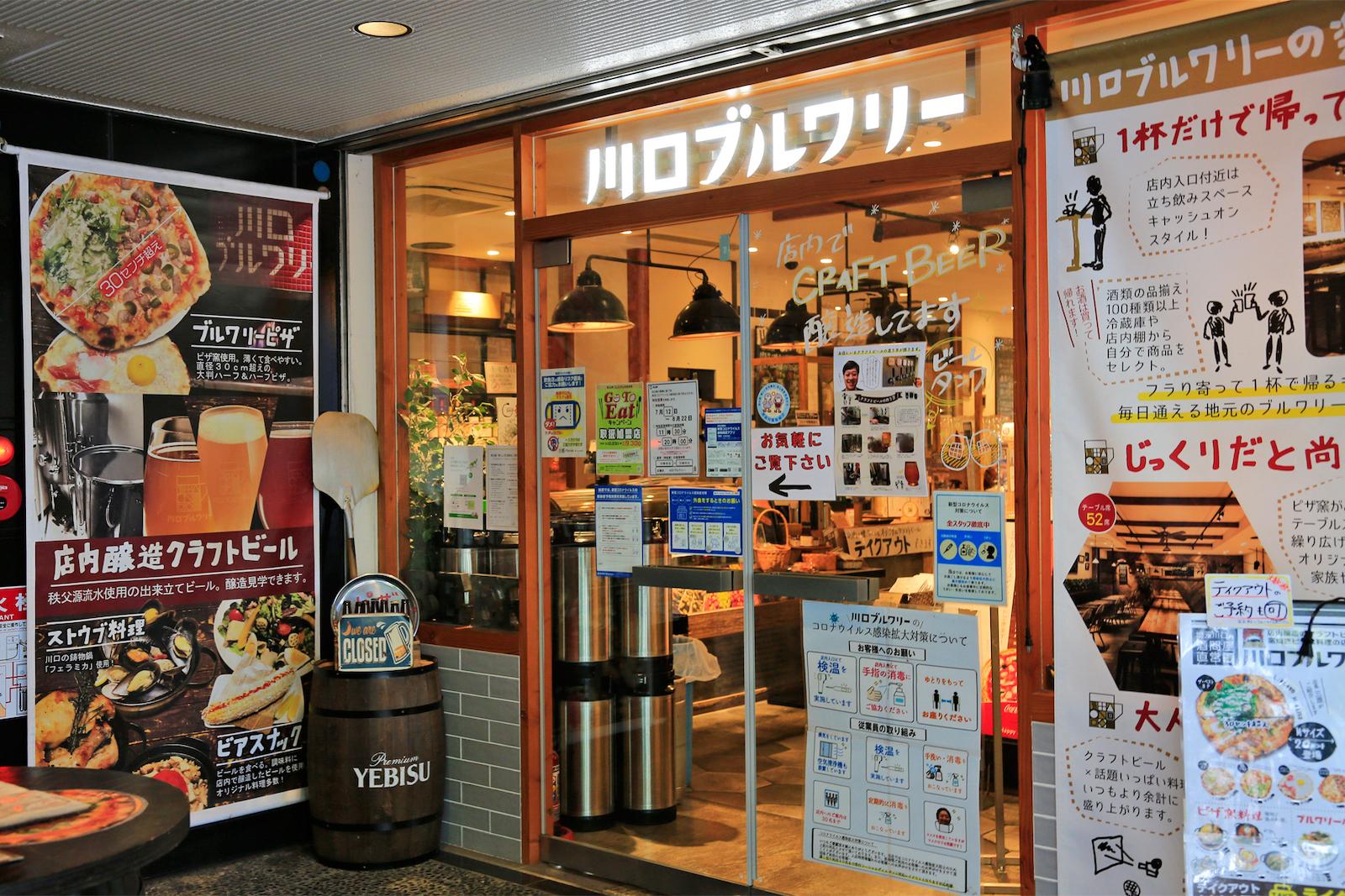 【川口ブルワリー】川口駅から徒歩7分、店内醸造のクラフトビールと食事が楽しめる