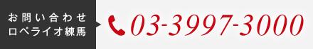お問い合わせ ロペライオ練馬 03-3997-3000