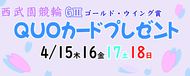 西武園競輪G3「ゴールド・ウイング賞」投票キャンペーン