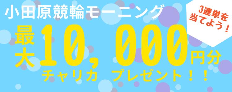 小田原競輪F2「モーニング7・チャリロト杯」
