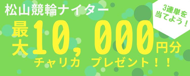【キャンペーン】松山競輪ナイター(4/18~4/20)投票キャンペーン