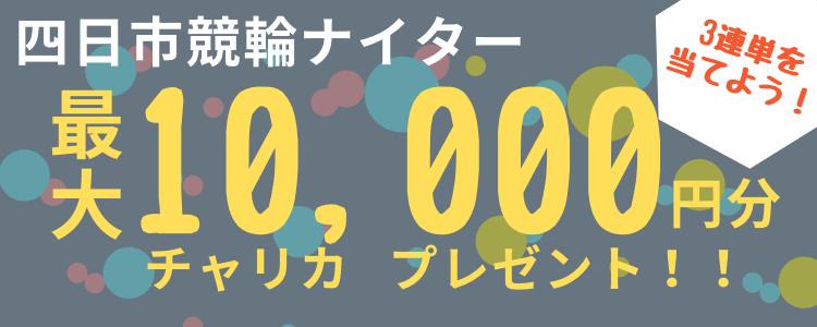 【キャンペーン】四日市競輪ナイター(4/21~4/23)投票キャンペーン