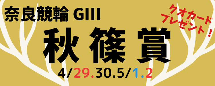 奈良競輪G3「秋篠賞」投票キャンペーン