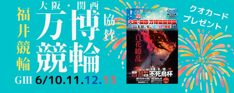 福井競輪GⅢ「大阪・関西万博協賛競輪」投票キャンペーン