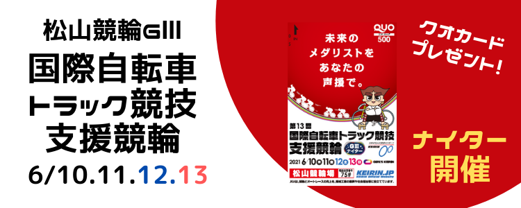 前橋競輪GⅢ「三山王冠争奪戦」投票キャンペーン