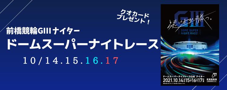前橋競輪GⅢナイター「ドームスーパーナイトレース」投票キャンペーン