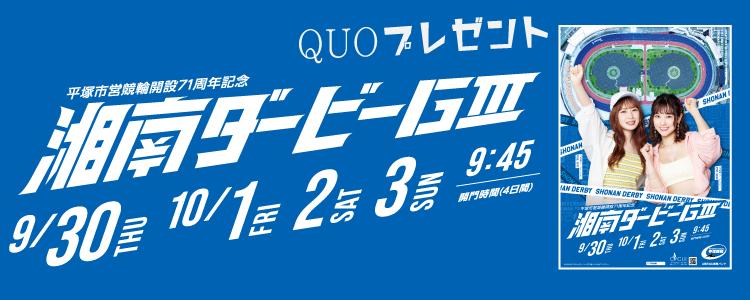 平塚競輪GⅢ「湘南ダービー」投票キャンペーン
