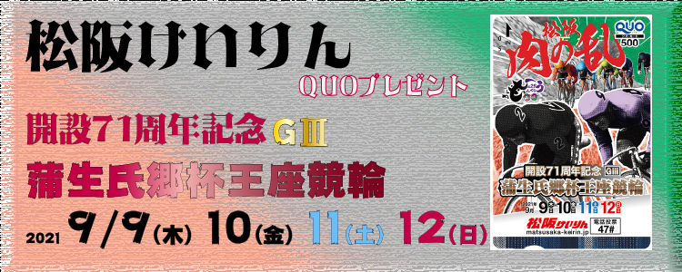 松阪競輪GⅢ「蒲生氏郷杯王座競輪」投票キャンペーン