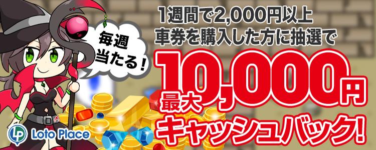 【毎週当たる】最大1万円キャッシュバックキャンペーン!