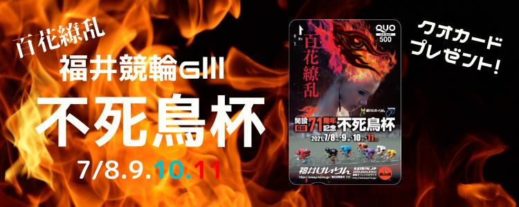福井競輪GⅢ「不死鳥杯」投票キャンペーン